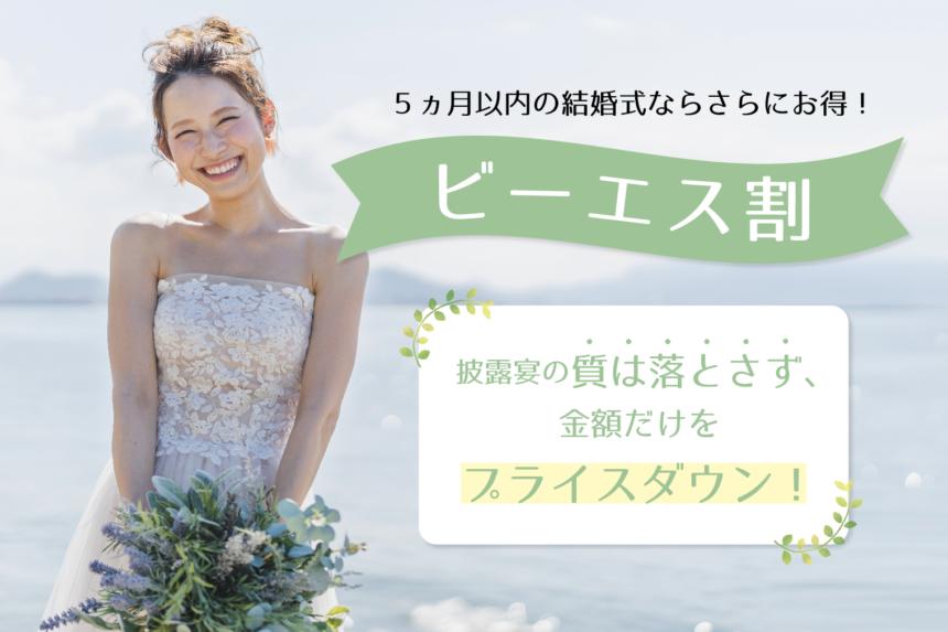長崎の結婚式 割引