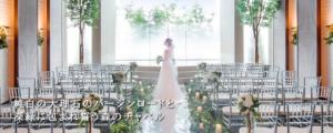 島原 結婚式