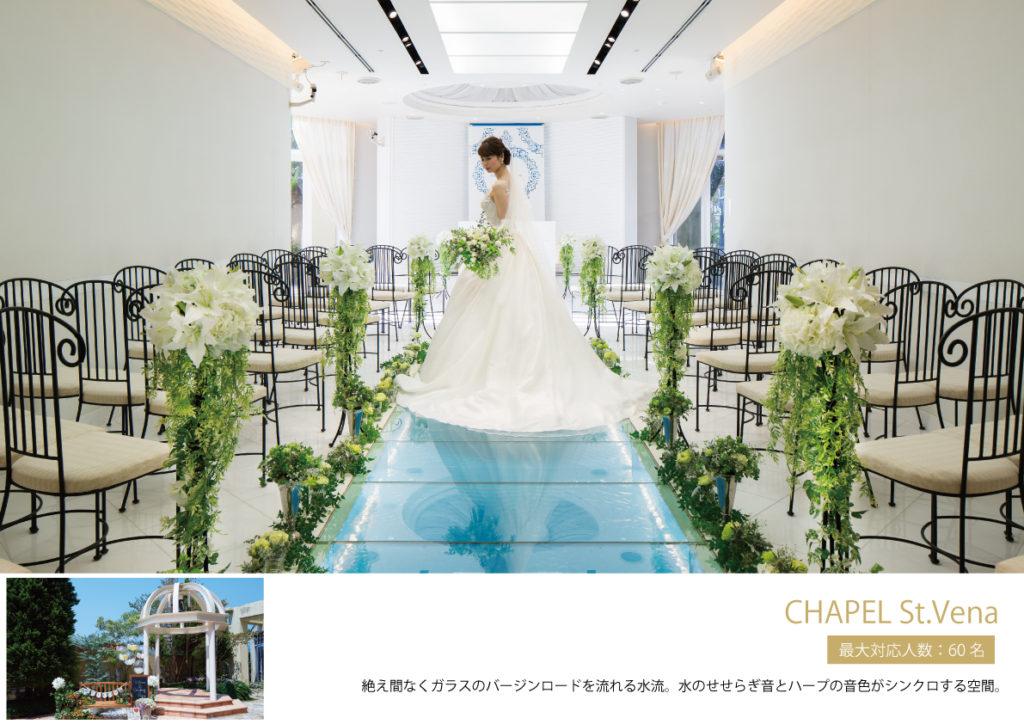長崎インターナショナルホテル様チャペル