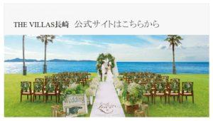 ヴィラズ長崎公式サイト