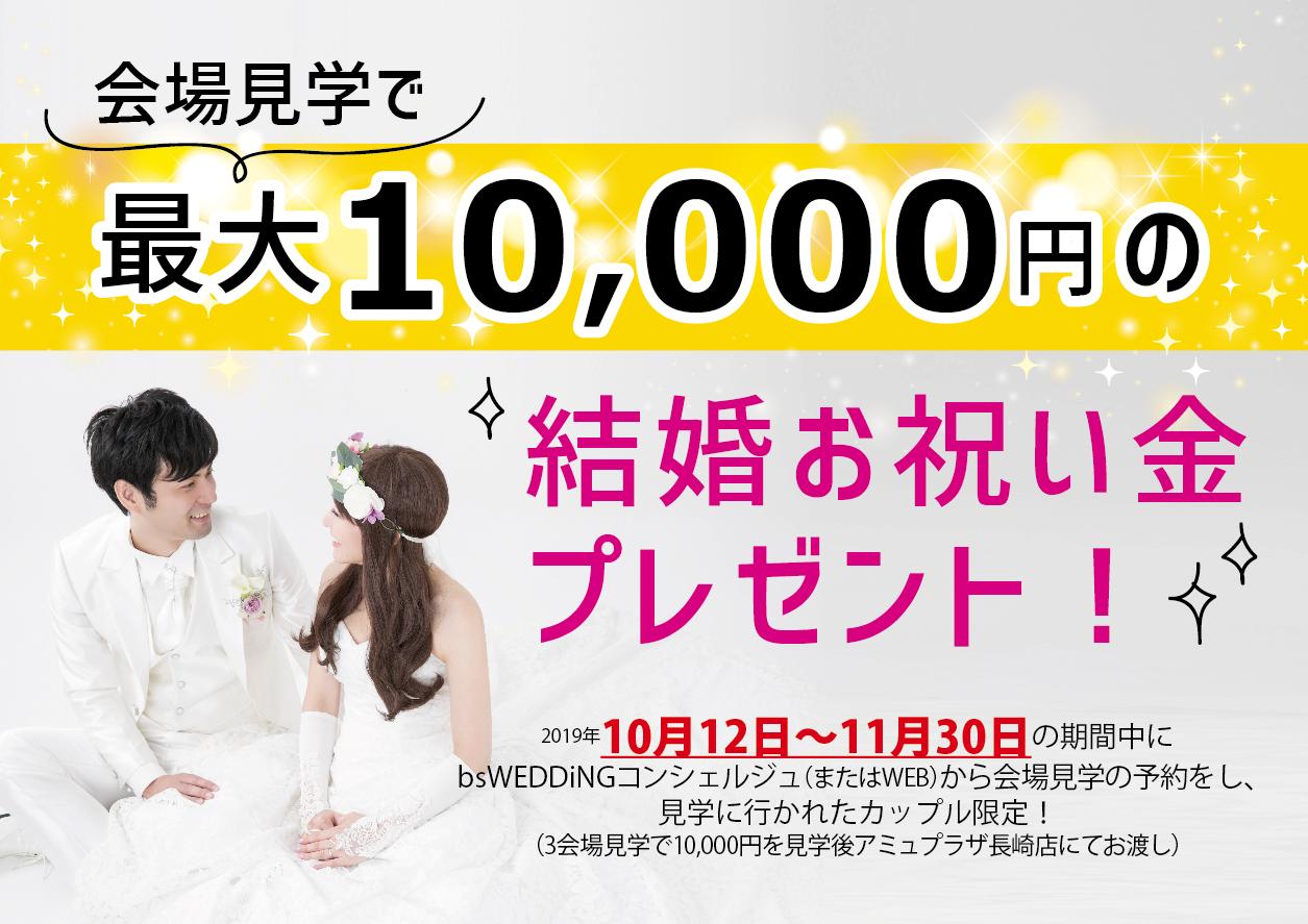 会場見学するだけで現金がもらえる ブライダルフェア ビーエスウェディング 長崎で結婚