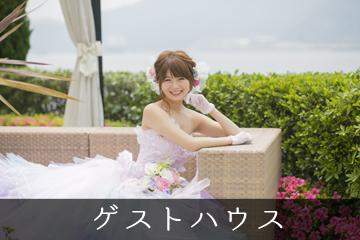 長崎の結婚式場ゲストハウス
