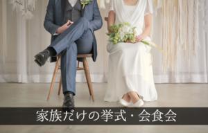 長崎少人数結婚式