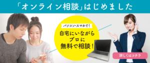 長崎結婚式オンライン相談
