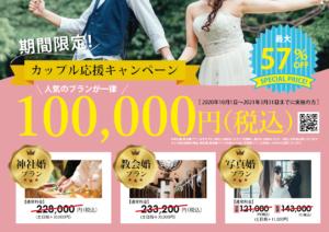 長崎 格安 結婚