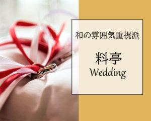 長崎の料亭結婚式