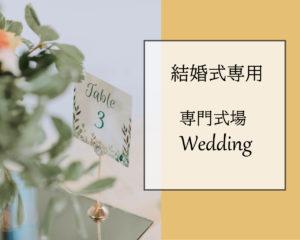 長崎の結婚式